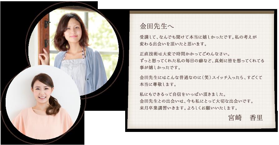金田先生へ